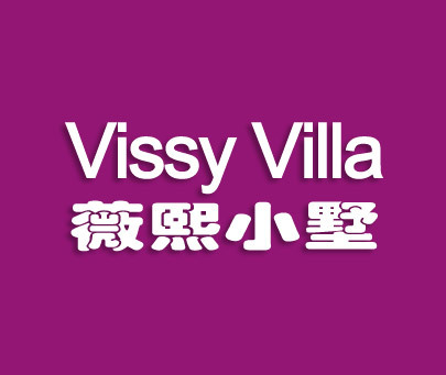 薇熙小墅-VISSYVILLA