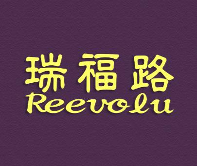 瑞福路-REEVOLU