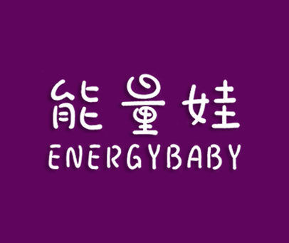 能量娃-ENERGYBABY