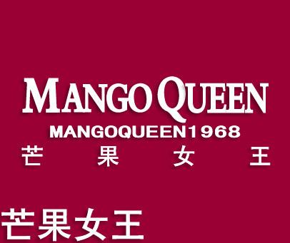 芒果女王-MANGOQUEEN-1968