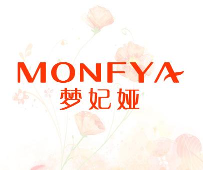 梦妃娅-MONFYA