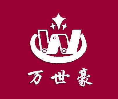 万世豪-W