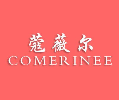 蔻薇尔-COMERINEE