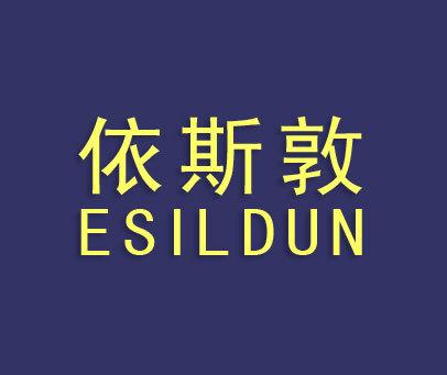 依斯敦-ESILDUN