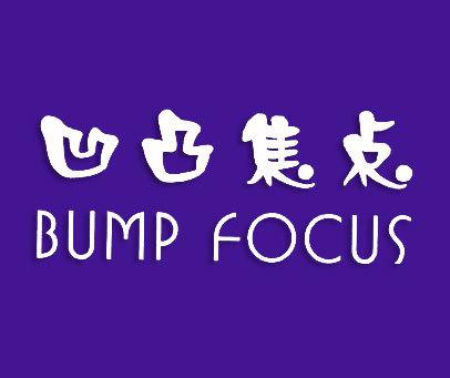 凹凸集点-BUMPFOCUS