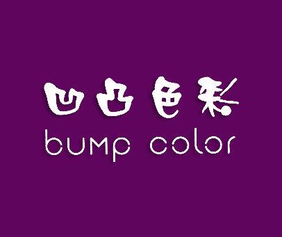 凹凸色彩-BUMPCOLOR