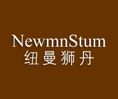 纽曼狮丹-NEWMNSTUM
