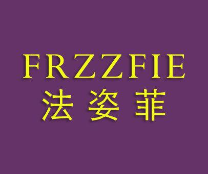 法姿菲-FRZZFIE