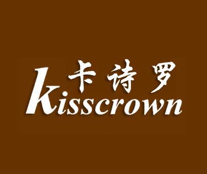 卡诗罗-KISSCROWN