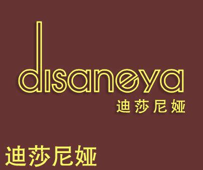 迪莎尼娅-DISANEYA