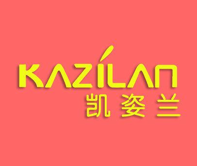 凯姿兰-KAZILAN