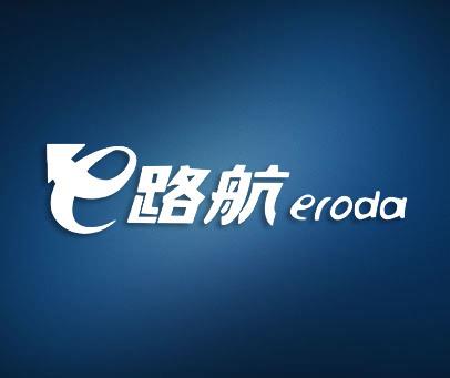E路航-ERODA