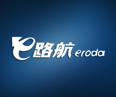路航-ERODA-E