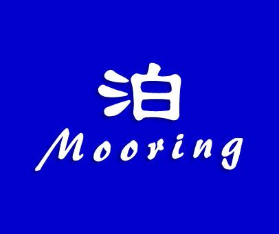泊-MOORING