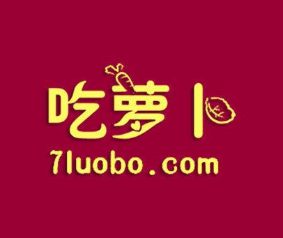 吃萝卜-7-LUOBO.COM