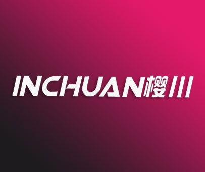 樱川-INCHUAN