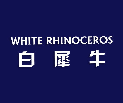 白犀牛-WHITERHINOCEROS