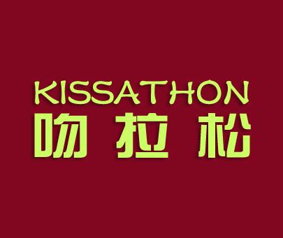 吻拉松-KISSATHON