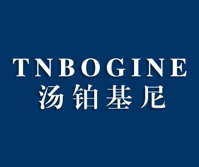 汤铂基尼-TNBOGINE