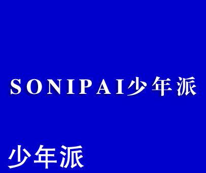 少年派-SONIPAI