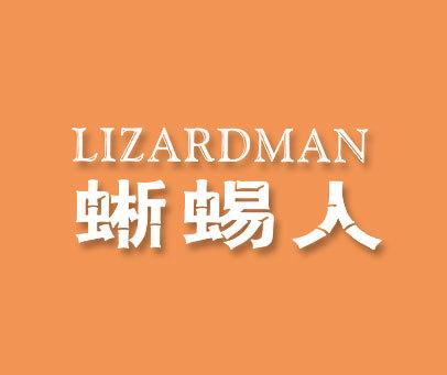 蜥蜴人-LIZARDMAN