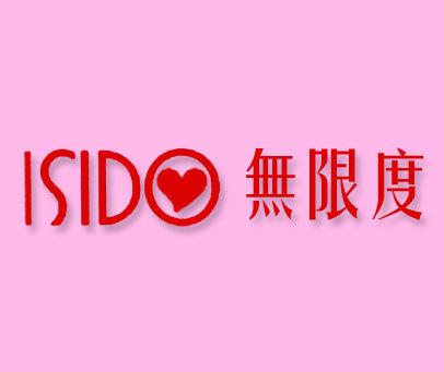 无限度-ISIDO