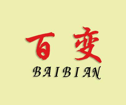 百变-BAIBIAN