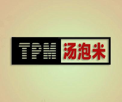 汤泡米-TPM
