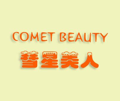 COMETBEAUTY-慧星美人