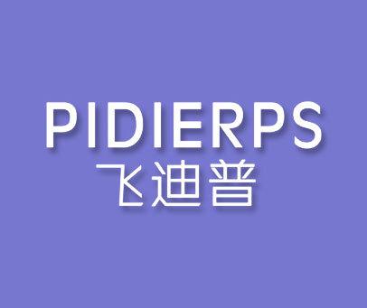 飞迪普-PIDIERPS