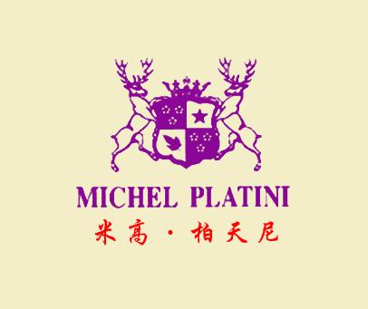 米高柏天尼-MICHELPLATINI