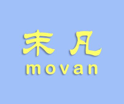末凡-MOVAN