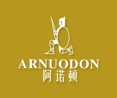 阿诺顿-ARNUODON