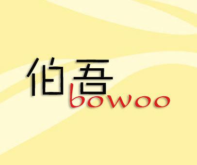 伯吾-BOWOO
