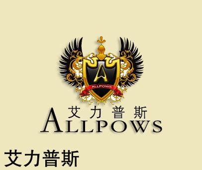艾力普斯-ALLPOWS
