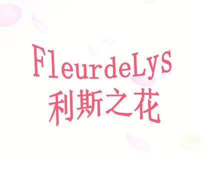 利斯之花-FLEURDELYS