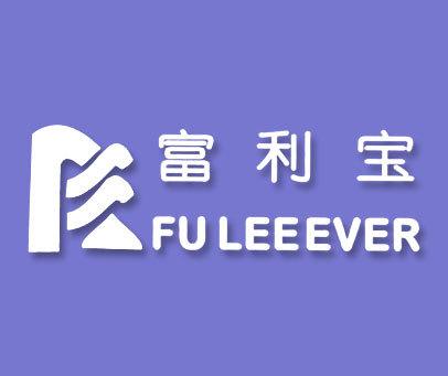富利宝-FULEEEVER