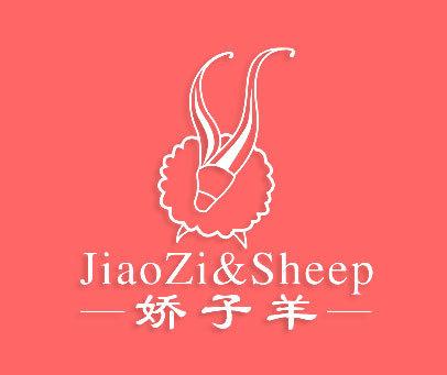 娇子羊-JIAOZISHEEP