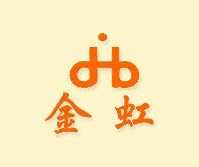 金虹-JB