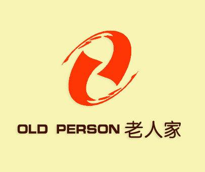 老人家及图-OLDPERSON