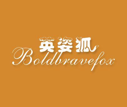 英姿狐-BOLDBRAVEFOX