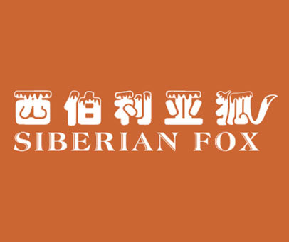 西伯利亚狐-SIBERIANFOX