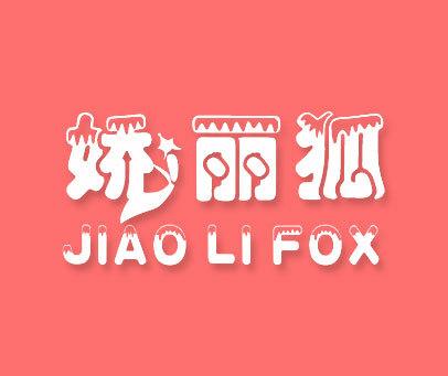 娇丽狐-JIAOLIFOX
