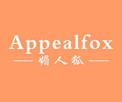 媚人狐-APPEALFOX