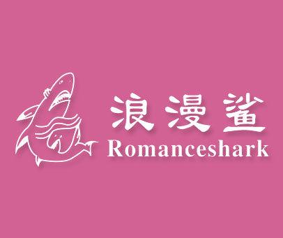 浪漫鲨-ROMANCESHARK
