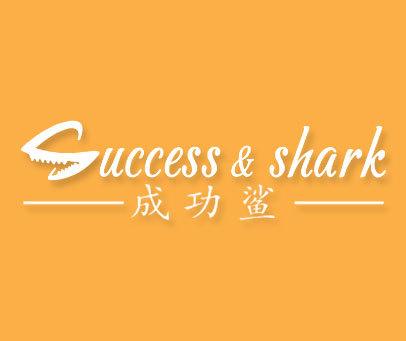 成功鲨-SUCCESSSHARK