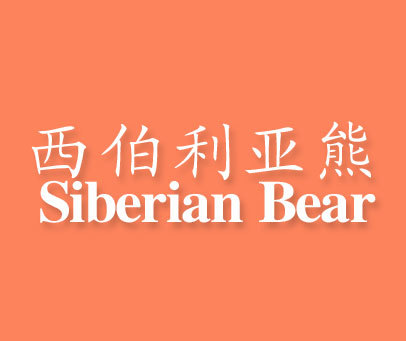 西伯利亚熊-SIBERIANBEAR