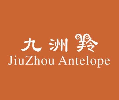 九洲羚-JIUZHOUANTELOPE