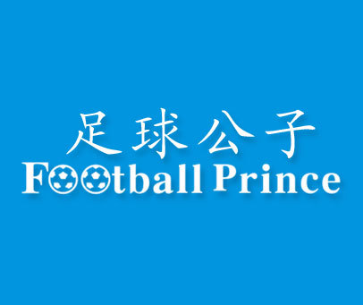 足球公子-FOOTBALLPRINCE