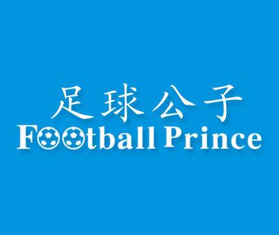 足球公子-FOOTBALLPRINCE